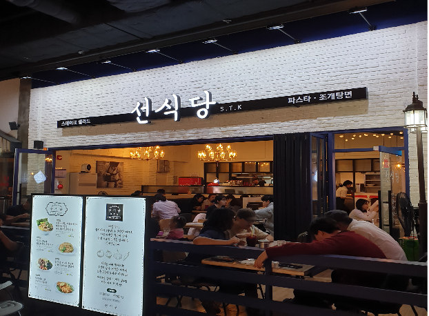 The New Hot Place Restaurant in Songdo Triple Street
