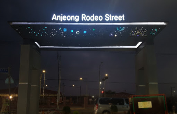 Anjeong Rodeo Street, a small downtown area located directly outside of the K6 Gate on Camp Humphreys, South Korea. The area, often referred to by service members as 'The Ville' has an abundance of small shops, restaurants, and pubs catering to US soldiers and their families. (Photo Credit: Google Images)